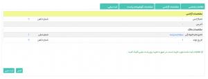 سورس کد ثبت نام چند مرحله ای و اعتبارسنجی با جاوا اسکریپت