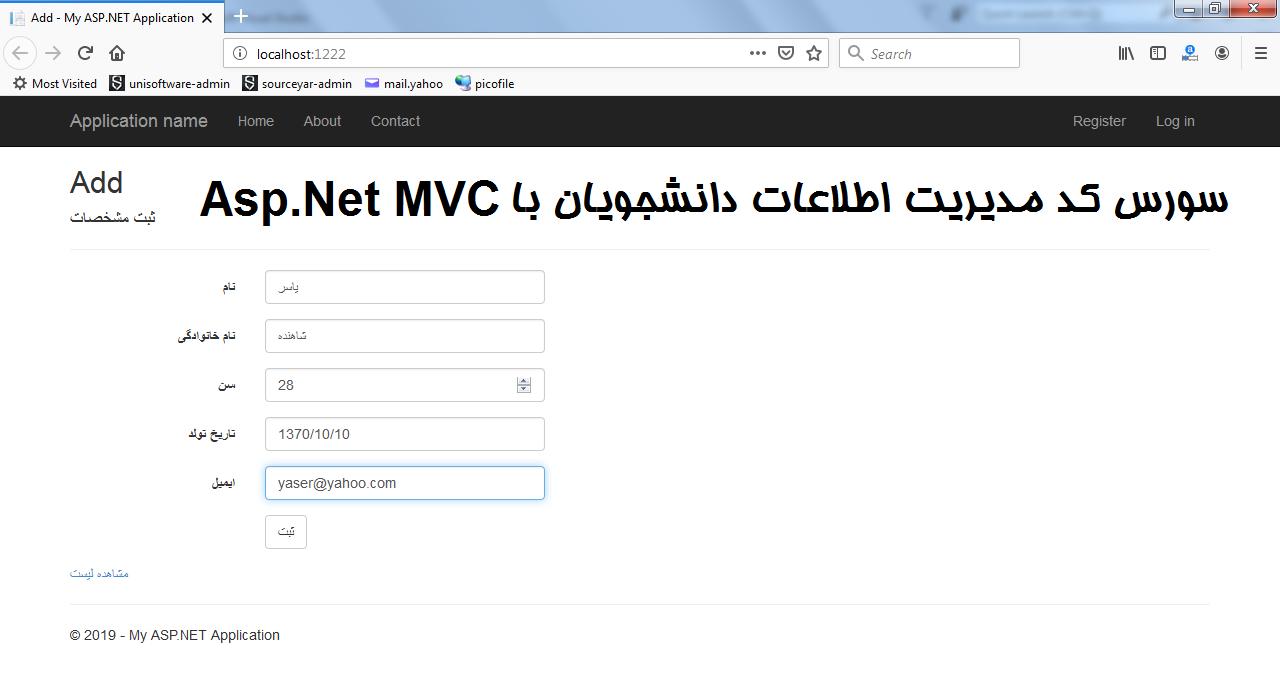 سورس کد مدیریت اطلاعات دانشجویان با Asp.Net MVC