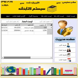 سورس کد مدیریت کتابخانه به زبان سی شارپ