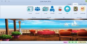 سورس کد مدیریت رستوران پیشرفته با سی شارپ