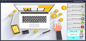 نرم افزار مدیریت پرداخت به زبان سی شارپ