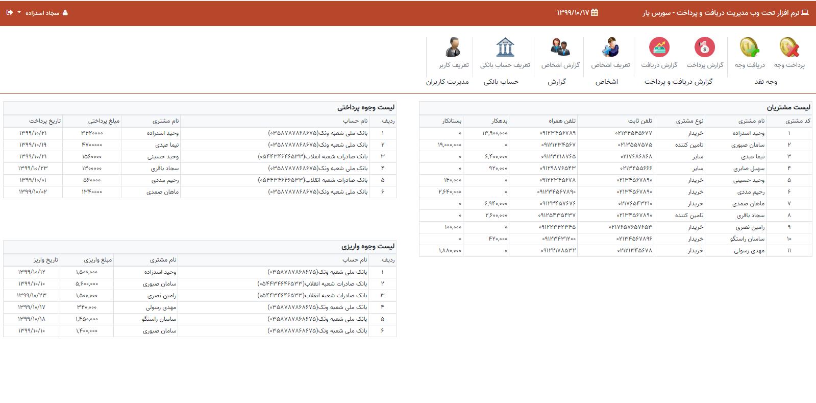 سورس مدیریت دریافت و پرداخت وجه با Asp.Net Mvc Ajax