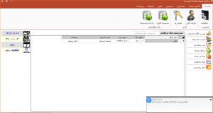نرم افزار مدیریت سفارشات به زبان سی شارپ