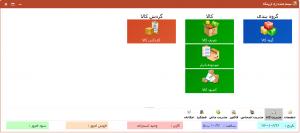 سورس کد سیستم مدیریت فروشگاه به زبان سی شارپ