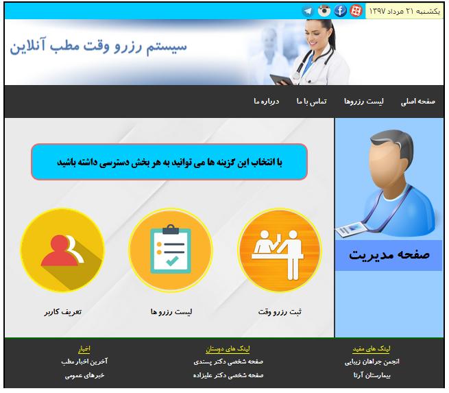 سورس کد سیستم رزرو وقت مطب با php و mysql (2)