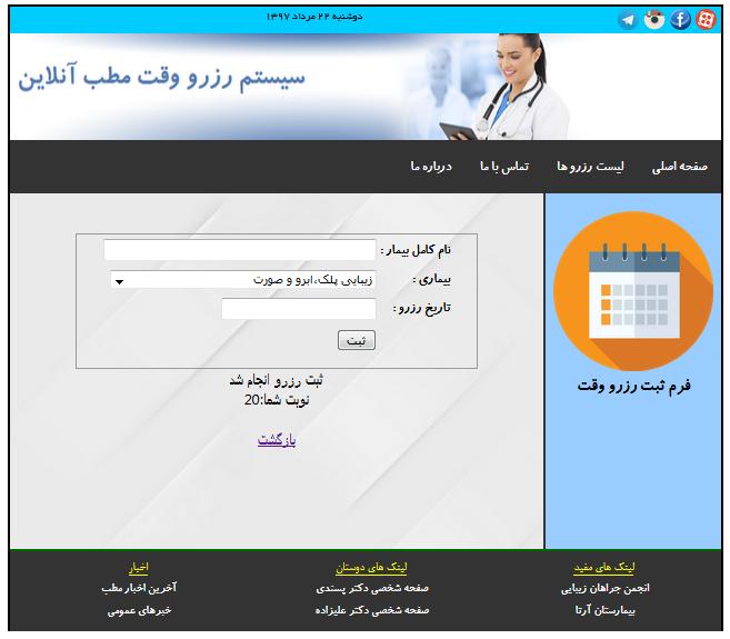 سورس کد سیستم رزرو وقت مطب با php و mysql (3)