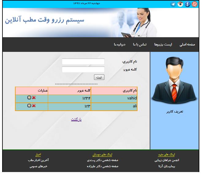 سورس کد سیستم رزرو وقت مطب با php و mysql (5)